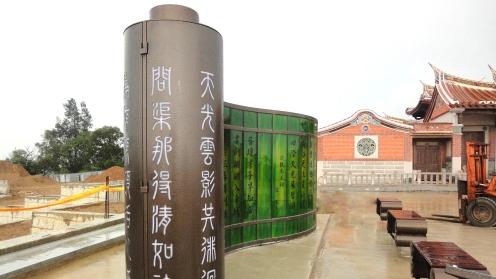 金門燕南書院